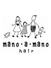 マノアマノ(mano a mano)