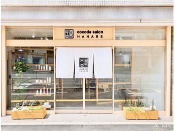 ココデサロン ハナレ 浅草(cocode salon HANARE)(東京都台東区/美容室)