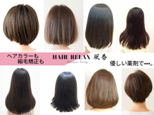 HAIR RELAX 風香 【ヘアー リラックス フウカ】