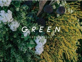 グリーンカラーサロン(GREEN color salon)(福岡県福岡市中央区)