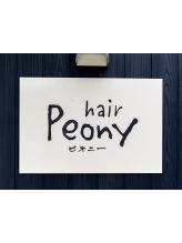 ピオニー(hair peony)