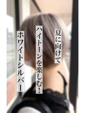 【AujuaHair】夏にオススメ♪ハイトーン透明シルバー