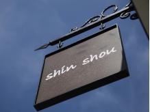 【Shin Shou《シンショウ》】この看板が目印です。