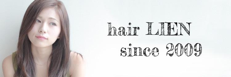 ヘアー リアン(hair LIEN) image