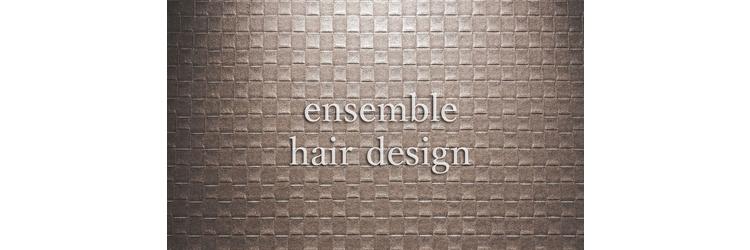 アンサンブル ヘアーデザイン(ensemble hair design)