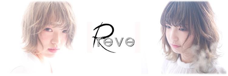 レーブアバンセ(reve avance)