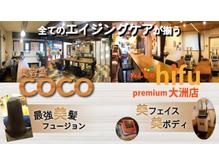 美容室ココ(COCO)の詳細を見る
