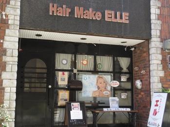 ヘアメイク エル(Hair Make ELLE)(長崎県長崎市)
