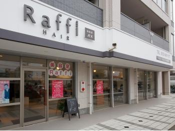 ラフィーイーエックス 高松松縄店(Raffiex)(香川県高松市/美容室)