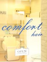 コンフォートヘア(comfort hair)