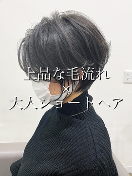 【絶壁解消】上品な毛流れと大人のショートヘア