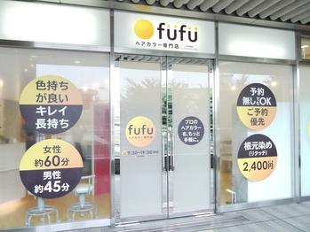 ヘアカラー専門店 フフ 大泉学園店(fufu)(東京都練馬区)