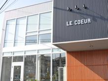ルクール(LE COEUR)の詳細を見る