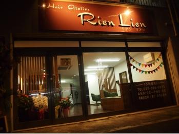 リアンリアン(Rien Lien)(群馬県高崎市/美容室)