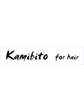 カミビトフォーヘアー(kamibito for hair)