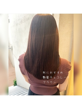 【VALLEY hair care&spa】秋におすすめチョコレートブラウン