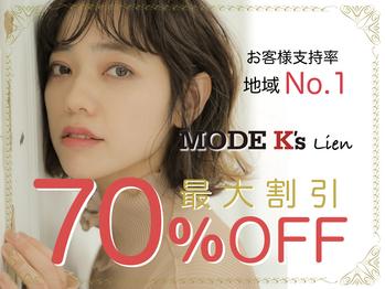 モードケイズ 富田リアン店(MODE K's)(大阪府高槻市/美容室)