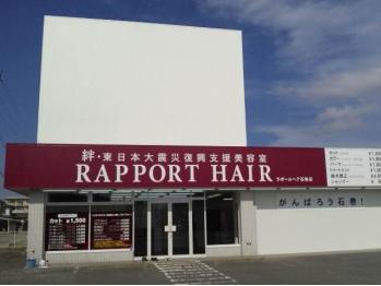 ラポールヘア 石巻大街道店