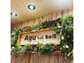 アグ ヘアー ベル 溝の口店(Agu hair bell)