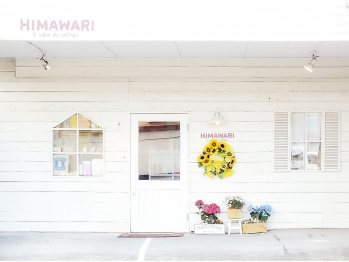 ヒマワリ(HIMAWARI)(大分県大分市/美容室)