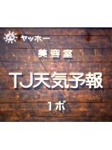 ティージェイ天気予報 1ポ 四日市店(TJ)