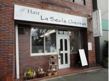 ラスールシェヴー(La Seule Cheveux)