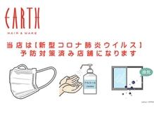 アース 辻堂店(HAIR & MAKE EARTH)の詳細を見る