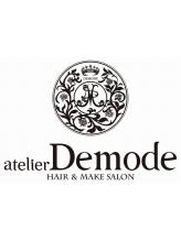 アトリエデモーデ(atelier Demode)
