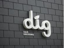 ディグ ヘアドレッシング(dig HAIRDRESSING)