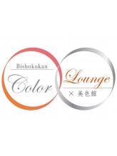カラーラウンジ 美色館(Color Lounge)