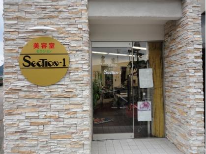 セクションワン美容室(1) image