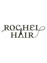 ロシェルヘアー(ROCHEL HAIR)