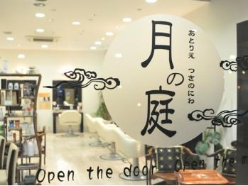 あとりえ月の庭(大阪府摂津市/美容室)