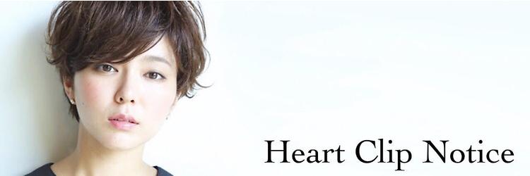 ハートクリップノーティス 天理店(HEART CLIP Notice)のヘッダ画像01