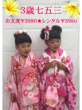 3歳七五三お支度¥3980/レンタル¥3980♪電話予約のみ0422-46-3323