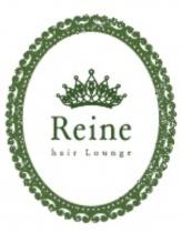 レーヌヘアラウンジ(Reine hair Lounge)