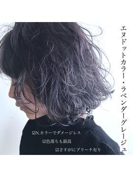 【SATOSHI】N.ラベンダーグレージュ