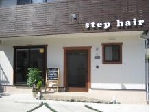 ステップ ヘア(step hair)