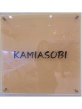 カミアソビ 淵野辺店(KAMIASOBI)