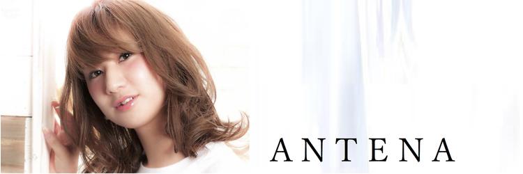 アンテナ(ANTENA)