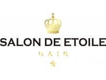サロンドエトワル(Salon de etoile)