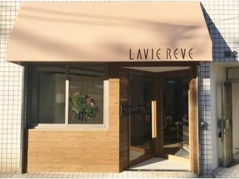 ラヴィレーヴ(LAVIE REVE)(広島県広島市西区/美容室)