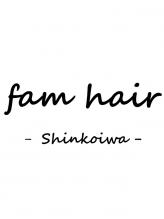 ファムヘアー 新小岩(fam hair)