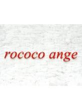 ロココ アンジュ(rococo ange)