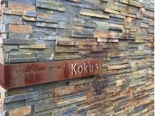 コクア(kokua)の詳細を見る