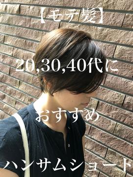 【モテ髪】ハンサムショート@ash.maki [20代30代40代]