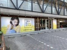リッチスタイル 清水店(RICCI STYLE)
