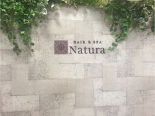 ナトゥーラ 原店(Natura)