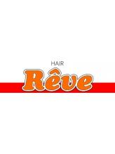レーヴ(Reve)