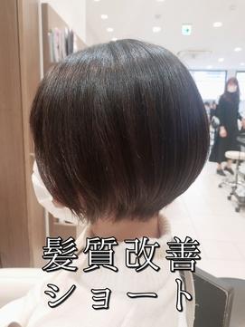 髪質改善+丸みショートボブ